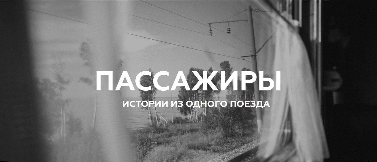 """""""Пассажиры"""""""