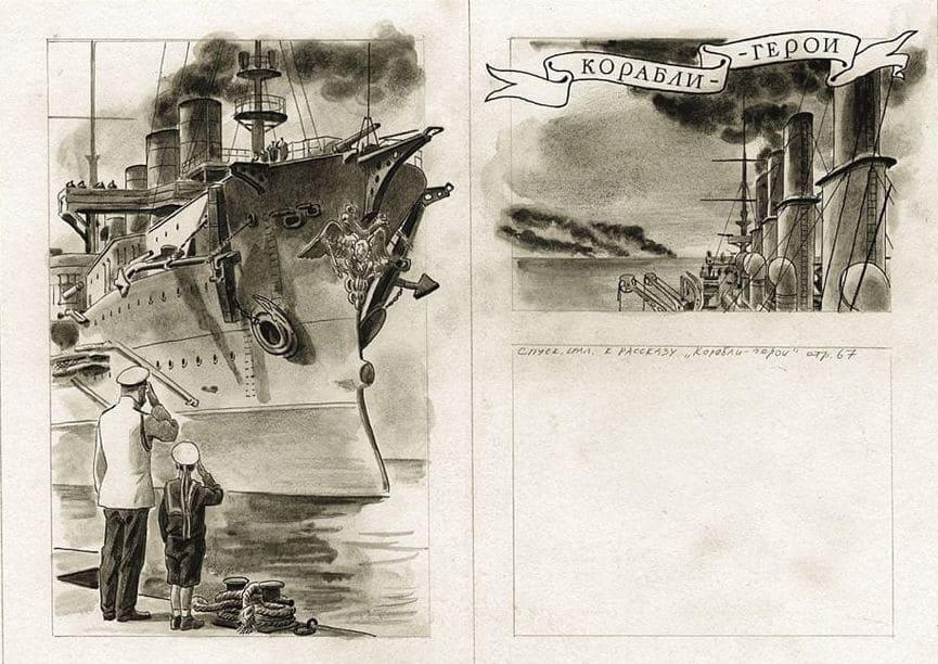 корабли-герои