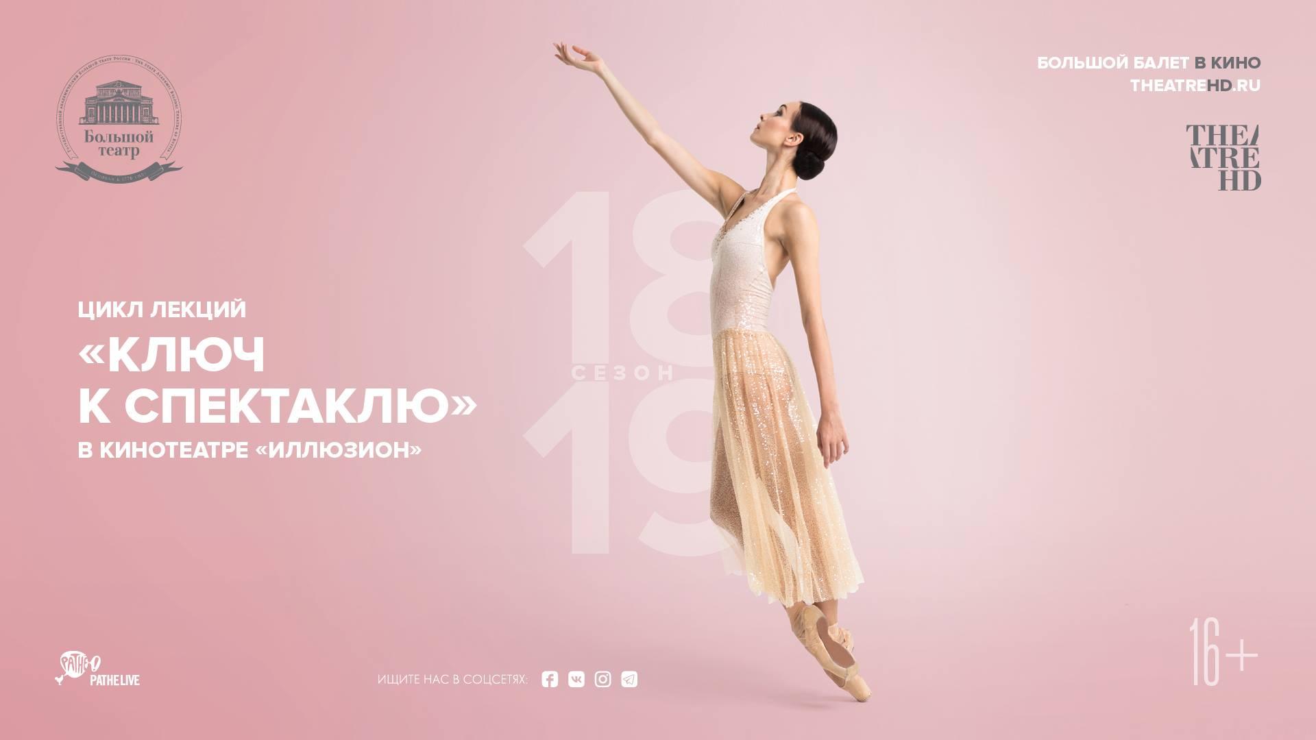 «Большой балет в кино»