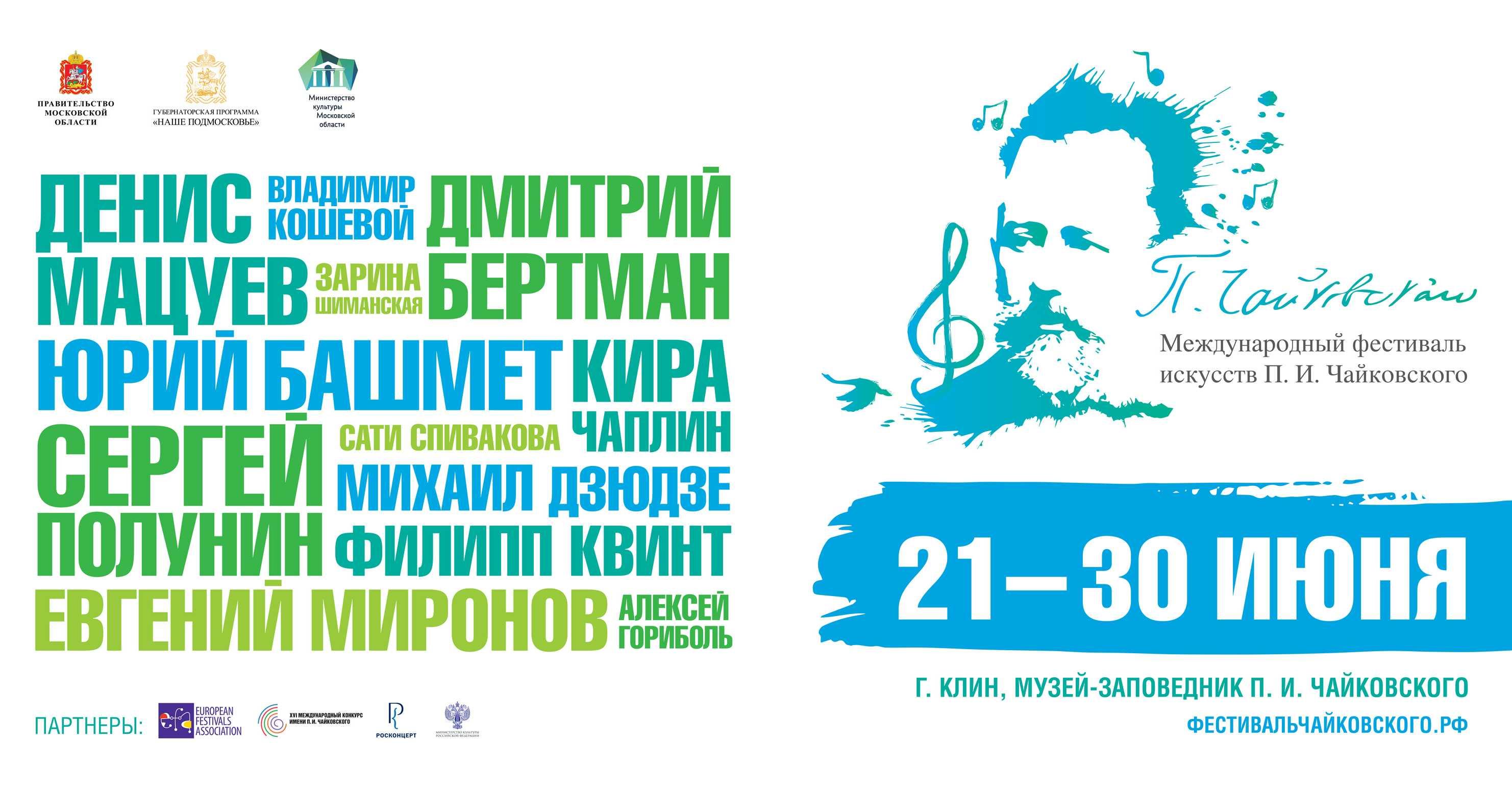 фестиваль искусств