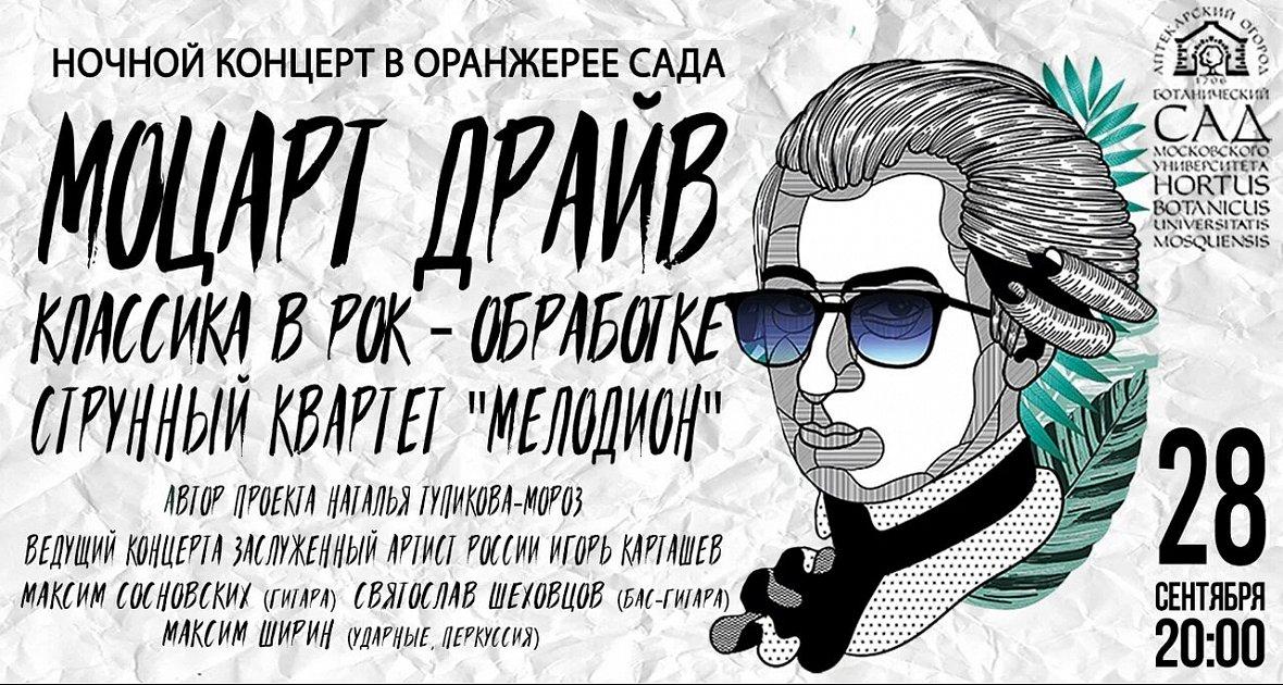 МГУ «Аптекарский огород»