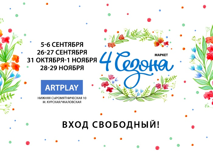 маркет «4 сезона»