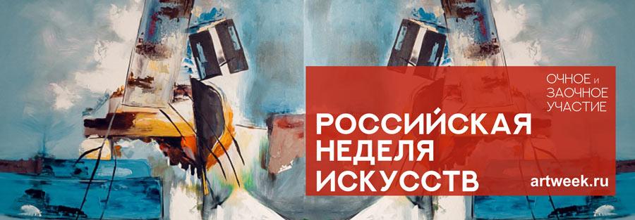 «Российская Неделя Искусств»