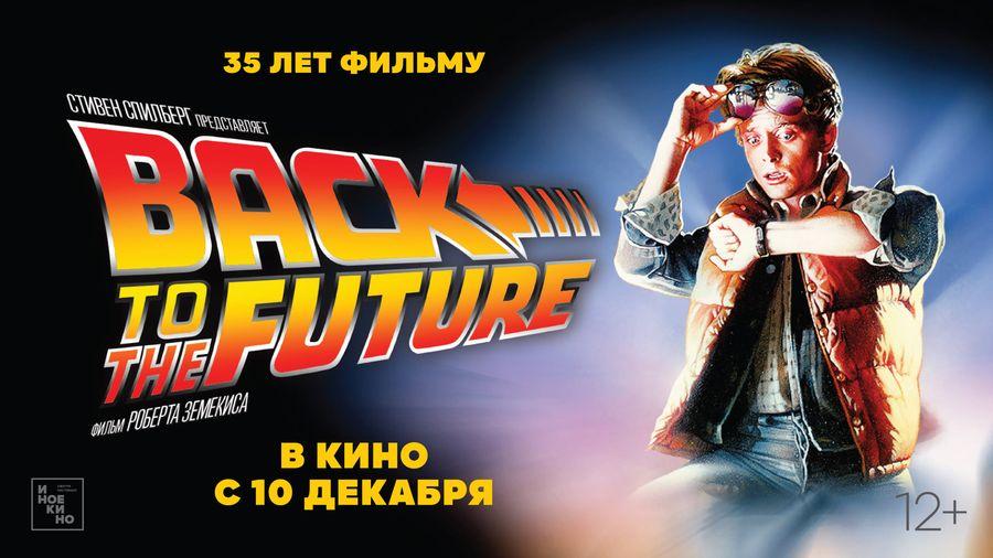 «Назад в будущее»
