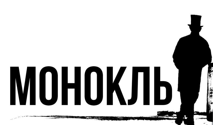 моноспектакли Монокль