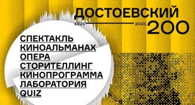 Достоевский 200