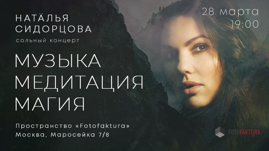 концерт Натальи Сидорцовой