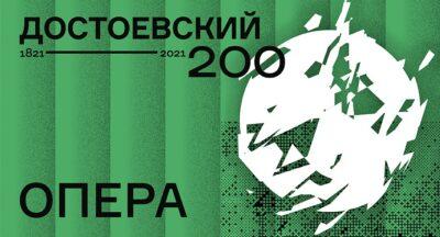 Достоевский 200. Опера