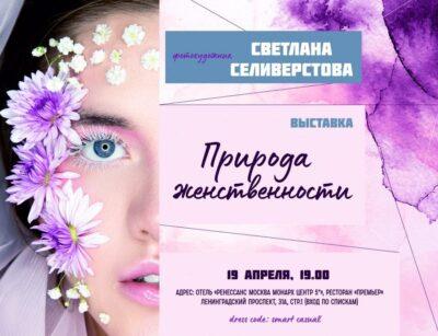 Светлана Селиверстова
