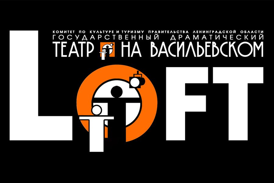 Театральный фестиваль LOFT