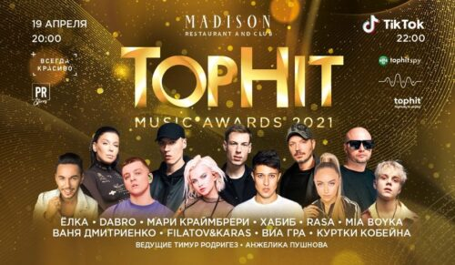 Top Hit Music Awards Russia