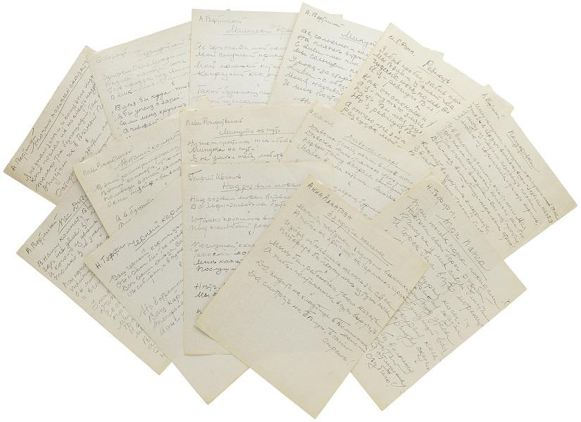 Рукописи Вертинского