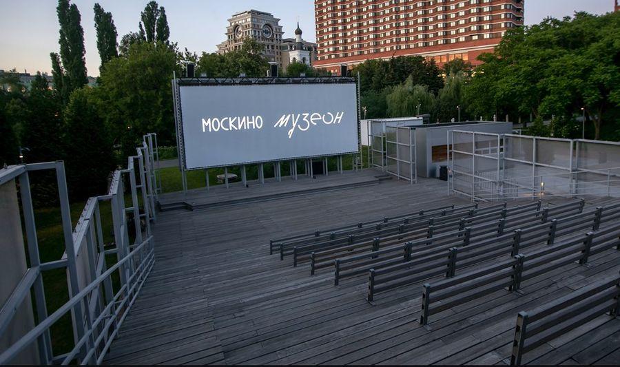Москино музеон