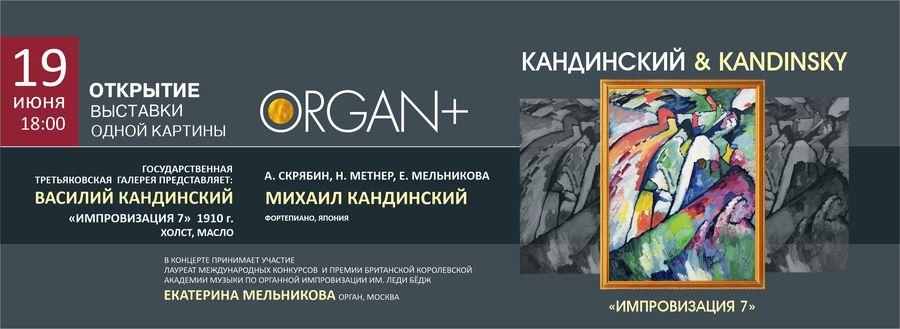Выставка Кандинский