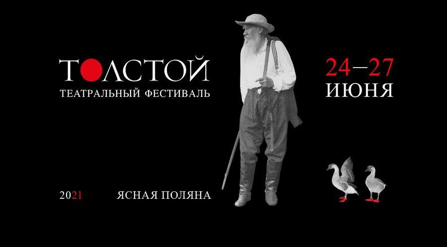 Театральный фестиваль Толстой