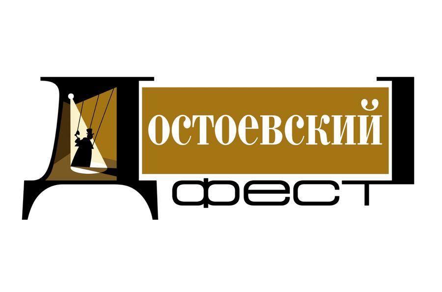 ДостоевскийФест