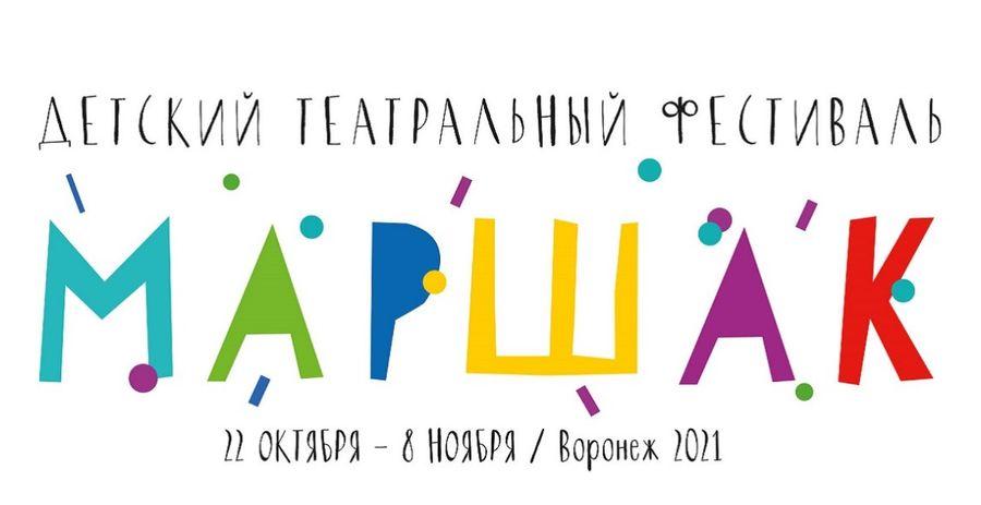 Фестиваль Маршак