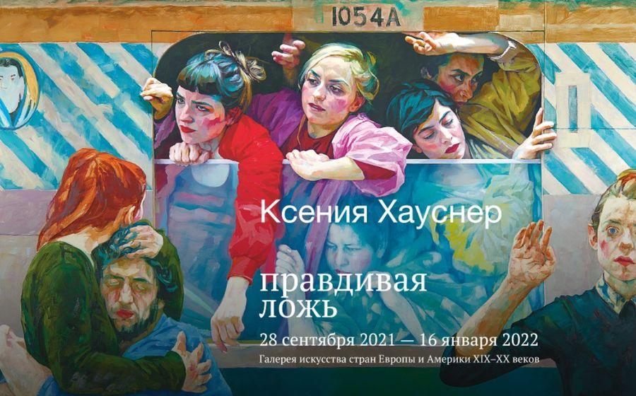 Ксения Хауснер