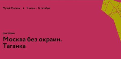 Москва без окраин