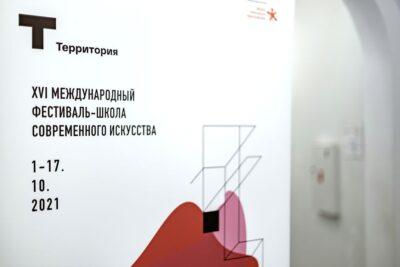 пресс-конференция Территория
