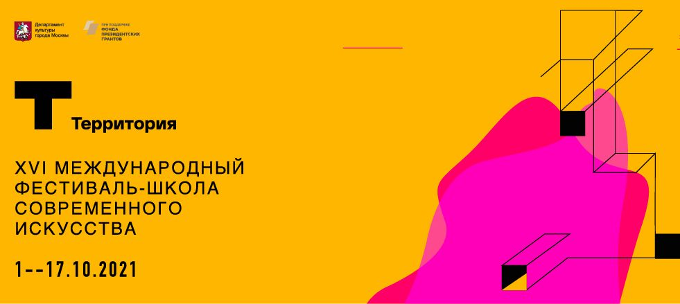 фестиваль Территория